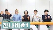 [송터뷰] 마니아들이 사랑하는 한국의 마룬파이브 (잔나비 ①편)