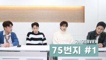 [송터뷰] 화음의 정석, 감성 보컬 그룹 75번지 (75번지 ①편)
