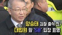 [현장] 양승태 검찰 출석 전, 대법원 앞 5분 입장 표명