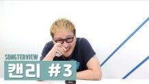 """[송터뷰]캔리\""""기성아 건강이 최고야 \""""(캔리 ③편)"""
