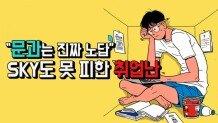 """""""문과는 진짜 노답"""" SKY도 못 피한 취업난"""