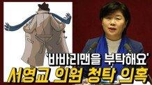 """""""지인子 바바리맨 봐 달라"""" 서영교, 현직 판사에 청탁 논란"""