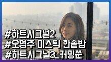 하트시그널2 오영주, 미스틱과 전속 계약