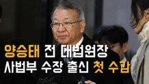 '헌정사 비극' 양승태 전 대법원장 사법부 수장 출신 첫 수감