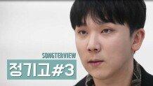 """[송터뷰]정기고 \""""내 롤모델은 윤종신\"""" (정기고 ③편)"""