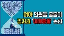여야 의원들 줄줄이…정치권 '이해충돌' 논란