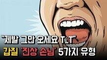 """""""제발 그만 오세요ㅠㅠ"""" 갑질 진상 손님 5가지 유형"""