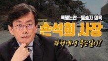 '폭행 논란' 손석희, '동승자 의혹' 까지…과천 사고 현장엔 유튜버 우르르