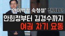'안이박김 숙청설' 진짜냐?…안희정부터 김경수까지 차기 요동