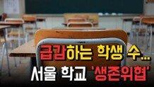 급감하는 학생 수… 서울 학교 \