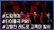 드림캐쳐,타이틀곡'PIRI'쇼케이스