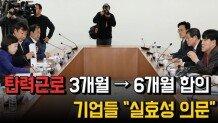 """탄력근로 6개월 확대… 두 달만의 합의에도 기업들 """"실효성 의문"""""""