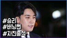 """""""버닝썬 논란"""" 승리, 경찰 자진출두"""