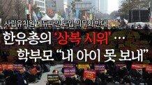 """한유총 '상복 시위' … 학부모 """"내 아이 못 보내"""""""