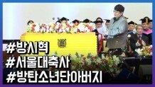 '방탄소년단의 아버지' 방시혁 축사, 서울대생들도 감탄