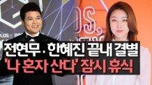 전현무·한혜진 끝내 결별 … '나 혼자 산다' 잠시 휴식