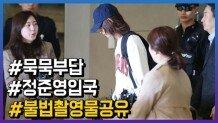 '불법촬영 의혹' 정준영, 철벽 경호 속 입국