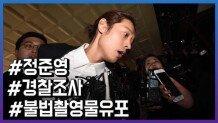 """'불법촬영 ·유포' 논란 정준영, """"정말 죄송"""""""