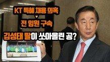 'KT 특혜 채용 의혹 → 전 임원 구속', 김성태 딸이 쏘아올린 공?