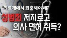 """성범죄 저지르고 의사 면허 취득? … """"의료계에서 퇴출해야 해"""""""