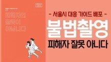 """""""불법촬영, 피해자 잘못이 아니다"""" … 서울시 대응 가이드 배포"""