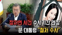 """장자연 사건 수사기간 연장 문 대통령 \""""철저 수사\"""""""