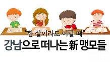 """""""한 살이라도 어릴 때"""" … 강남으로 떠나는 新 맹모들"""