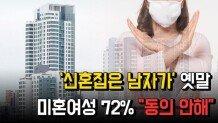 """'신혼집은 남자가' 옛말…미혼여성 72% """"동의 안해"""""""