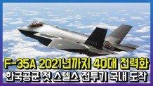 공군 첫 스텔스 전투기 F-35A 2대 국내기지 도착