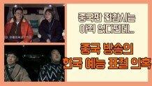 중국방송의 한국 예능 표절 의혹, 도합 34편에 달해