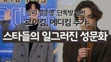'승리 정준영' 단톡방 멤버 로이킴, 에디킴 추가 … 스타들의 일그러진 성문화