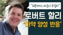 """방송인 로버트 할리 '마약 양성 반응' … """"죄송하다, 마음이 무겁다"""""""