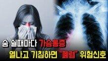 """숨 쉴때마다 가슴통증…열나고 기침하면 \""""폐렴\"""" 위험신호"""