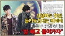 """오열하는 휘성, 돌려놓겠다는 에이미 이틀 뒤 SNS에는 """"살 빼고 돌아가자"""""""