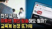 현직 교사, 유튜브 개인 방송해도 될까? 교육계 논쟁 뜨거워