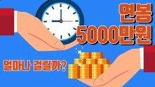 연봉 5000만원 달성, 얼마나 걸릴까?