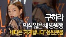 """구하라 의식 잃은 채 병원행 … 네티즌 """"지지합니다"""" 응원 봇물"""