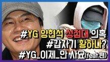 """양현석 성접대 의혹, 황하나도 등장... 분노한 팬들 """"YG 음악 불매"""""""