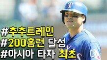추신수, 아시아 타자 최초  메이저리그 통산 200홈런 달성