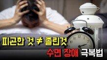 피곤한 것 ≠ 졸린것, 수면 장애 극복법