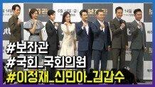 '보좌관' 이정재, 10년 만에 드라마 복귀 질문에…