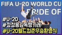 U-20 선수들…정정용 감독한테 헹가래 깜짝 선물