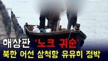 북한 어선, 삼척항 정박 후 어민과 대화까지... 아무 제지 없었던 해상판 \