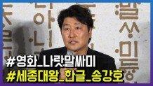 """영화 '나랏말싸미' 송강호, """"세종대왕 연기에 부담 됐지만…"""""""
