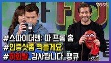 영화 '스파이더맨:파 프롬 홈' 기자간담회, 인증샷 찍는 배우들