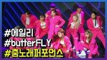 에일리, 핑크전사로 두번째 앨범 'butterFLY' 폭격