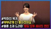 배우 박하선, 불륜 소재 드라마 촬영하고 부부사이 더 좋아져