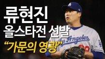 """류현진, """"올스타전 선발, 가문의 영광"""""""