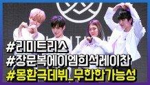 그룹 리미트리스, '몽환극' 담은 솔로앨범으로 데뷔