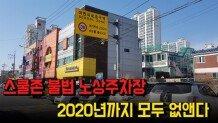 스쿨존 불법 노상주차장, 2020년까지 모두 없앤다